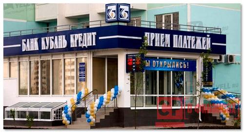 Банк кредит краснодар