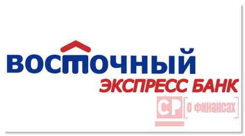 Условия кредитования восточный экспресс банк