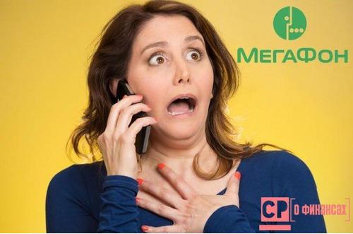 Как убрать мобильные платные подписки на Мегафоне
