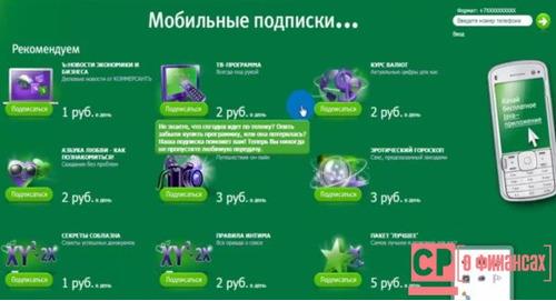 Мобильные подписки мегафон