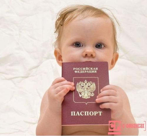 Гражданство ребенку через интернет Поглядим еще