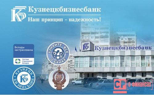КББ новокузнецк офіційний сайт