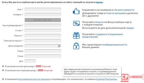 Для проверки баланса бонусов на карте Спортмастер можно зарегистрироваться в личном кабинете на сайте