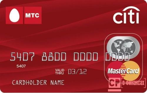 МТС кредитная карта – оформить онлайн за пару минут