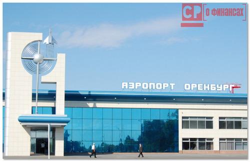 Получить загранпаспорт в Оренбурге