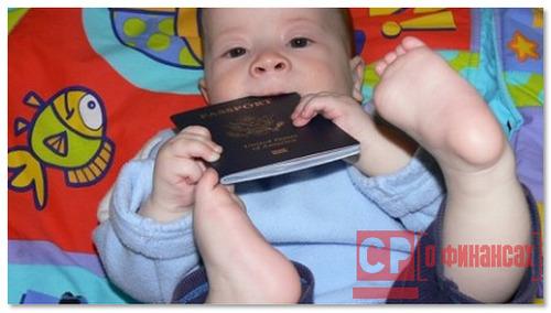Загранпаспорт в Оренбурге для ребенка