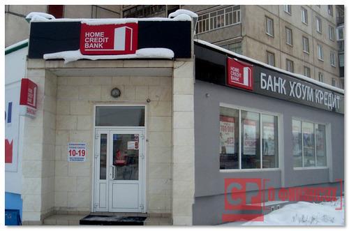 ленина 36 челябинск хоум кредит режим работы кредит банки ру