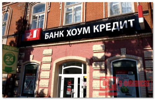 хоум кредит банк челябинск режим работы