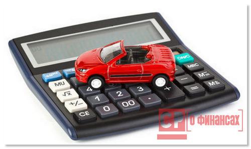 Потребительский кредит под залог автомобиля