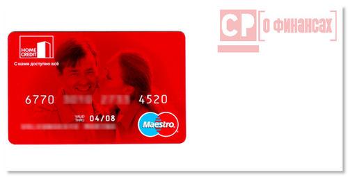 квику кредитная карта хоум