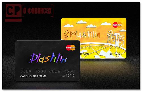 Изображение - Кредитные карты пластилин 1500