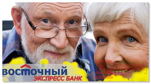 кредиты в восточном банке для пенсионеров