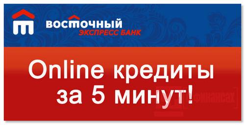 Кредит пенсионный восточный экспресс банк оператор по продаже кредитов под залог
