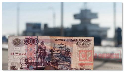 500 рублей купюра - какой город