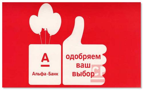 Потребительский кредит калькулятор альфа банк