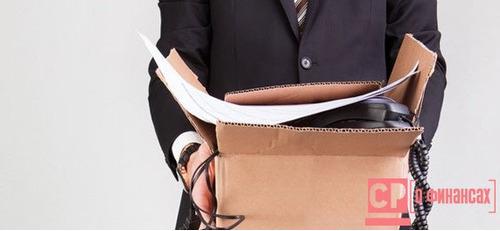 Увольнение работника по сокращению должности