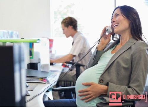 Сокращение беременных женщин