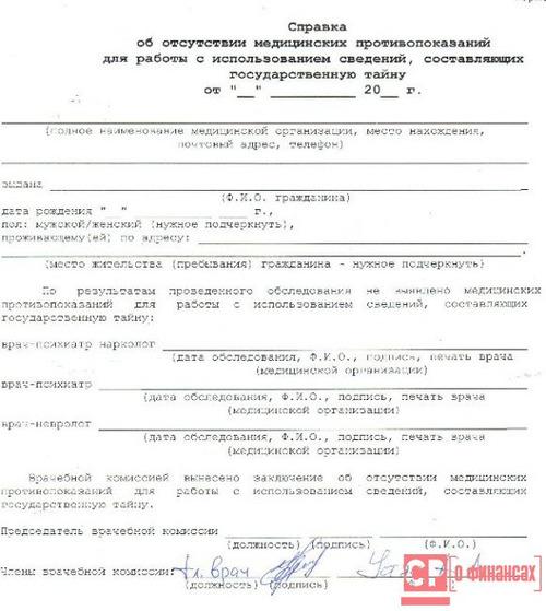 Справка 989н казань освобождение от физкультуры спб