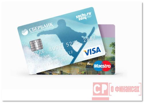 кредитная карта сбербанка виза моментум отзывы